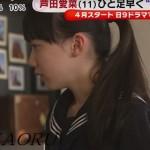 めざましテレビ_芦田愛菜2