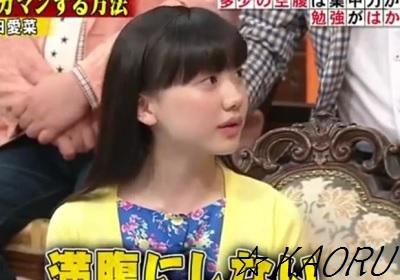 ホンマでっか!?TV_芦田愛菜10