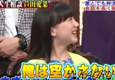 ホンマでっか!?TV_芦田愛菜13