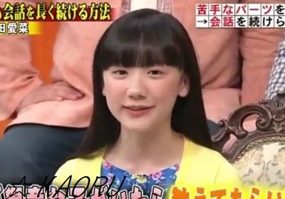 ホンマでっか!?TV_芦田愛菜15