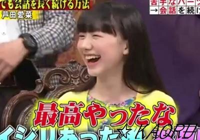 ホンマでっか!?TV_芦田愛菜16