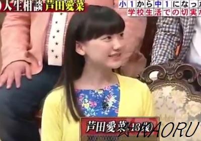 ホンマでっか!?TV_芦田愛菜2