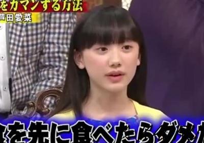 ホンマでっか!?TV_芦田愛菜7
