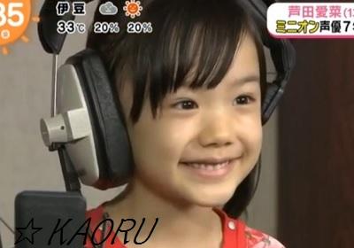 芦田愛菜_めざましテレビ13