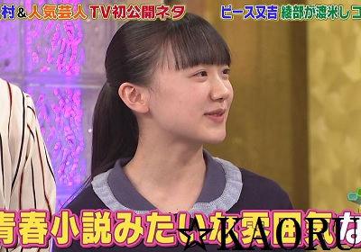UWASAのネタ20180106_芦田愛菜1