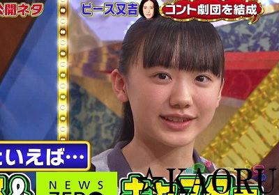 UWASAのネタ20180106_芦田愛菜10