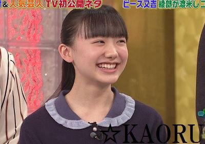 UWASAのネタ20180106_芦田愛菜12