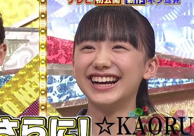UWASAのネタ20180106_芦田愛菜2