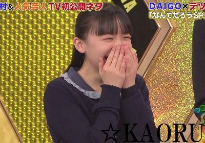 UWASAのネタ20180106_芦田愛菜3