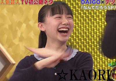 UWASAのネタ20180106_芦田愛菜4