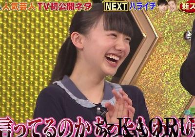UWASAのネタ20180106_芦田愛菜5