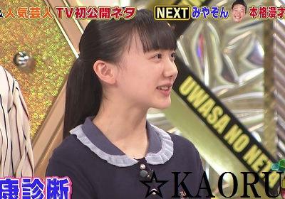 UWASAのネタ20180106_芦田愛菜7