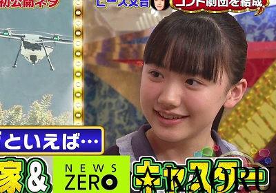 UWASAのネタ20180106_芦田愛菜9