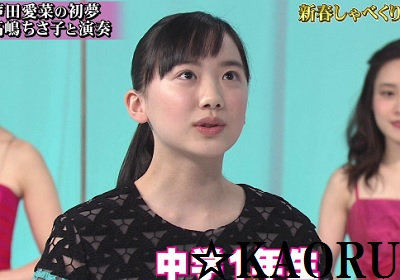 しゃべくり007芦田愛菜0027