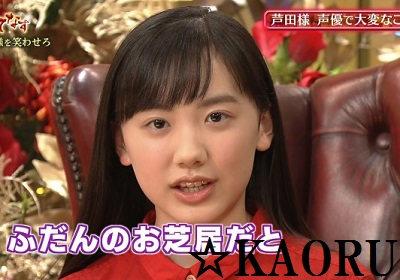 芦田愛菜_有田Pおもてなす004