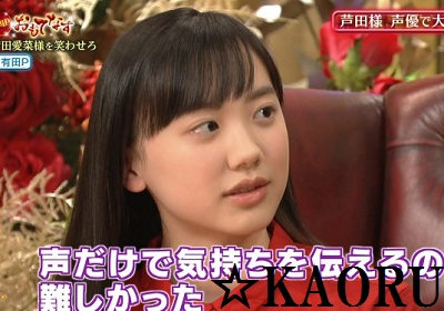 芦田愛菜_有田Pおもてなす005