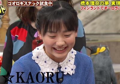芦田愛菜_なるほど!ザワールド2020年0013