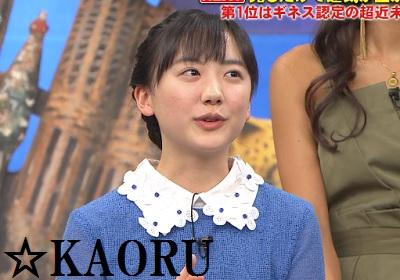 芦田愛菜_なるほど!ザワールド2020年0015