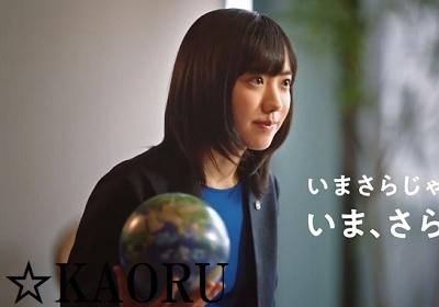 芦田愛菜_2021サンヨーホームズ009